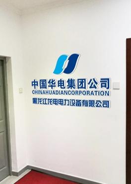 华电文化墙