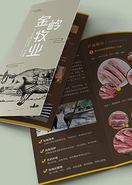 金岭畜牧业(设计印刷)